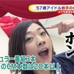 【画像】『めざましテレビ』が岩手のアイドル・ふじポン(37)の年齢を57歳とテロップミスして謝罪 #フジテレビ