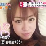 【石丸理恵 画像】韓国系美女・石丸理恵容疑者(26)の結婚詐欺手口を『ビビット』が紹介 #TBS
