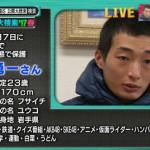 【画像】TBS『公開大捜索2017』の記憶喪失青年・田中勇一の本名が森聖仁だと愛知県の高校同級生の情報から判明 #TBS