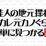 【画像】『水曜日のダウンタウン』が矢口真里とダレノガレ明美の地元で元カレを調査 #TBS