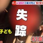 【画像】41歳母親・佐々木和子(徳永美穂)と大学生・松本タクミ(鈴木渉太)の駆け落ちを『モーニングショー』が特集 母親は元タレントの「電波子17号」 #テレ朝