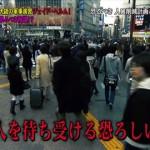【画像】TBS『ワールド謎ベンチャー』がアメリカの陰謀(ジェイドヘルム)で日本人が消滅すると紹介 #TBS