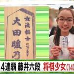 【画像】藤井六段の後輩の将棋少女・大田暖乃(のんの)さんに『ワイド!スクランブル』が密着 #テレ朝