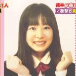 【画像】美女マネージャーの中村優莉華が『衝撃のアノ人に会ってみた!』に出演 #日テレ