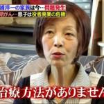 俳優・三浦洋一さんの妻・真理子さんが『爆報!THEフライデー』で末期がん告白 #TBS