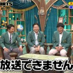 【ジャンクSPORTS】仁志敏久が大谷翔平の結婚相手トークで放送出来ない名前を挙げて話題に #フジテレビ