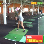 【画像】美女ゴルファーの横山翔亜&林佳世子が『炎の体育会TV』の「ドライバーショット20」に挑戦 #TBS