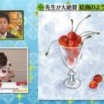 【画像】『プレバト』新企画の「和紙ちぎり絵」で藤真利子の作品が大絶賛 #TBS