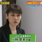 【画像】美人弁護士の小林芽未さんが『トラブルSOS』で結婚詐欺師を徹底追及 #フジテレビ