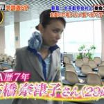 【画像】『沸騰ワード10』がANAの美食CA高橋奈津子さんに密着取材 #日テレ
