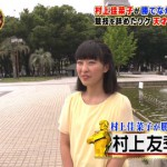【画像】村上佳菜子の美人姉・村上友季子さんが『消えた天才』で現在告白 #TBS