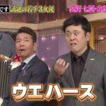 【画像】有田哲平の髪形が突然変わって「不自然」「カツラ疑惑」と話題 #日テレ