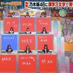 『高校生クイズ2019』の「乃木坂ビンゴ」が酷すぎると話題に #日テレ